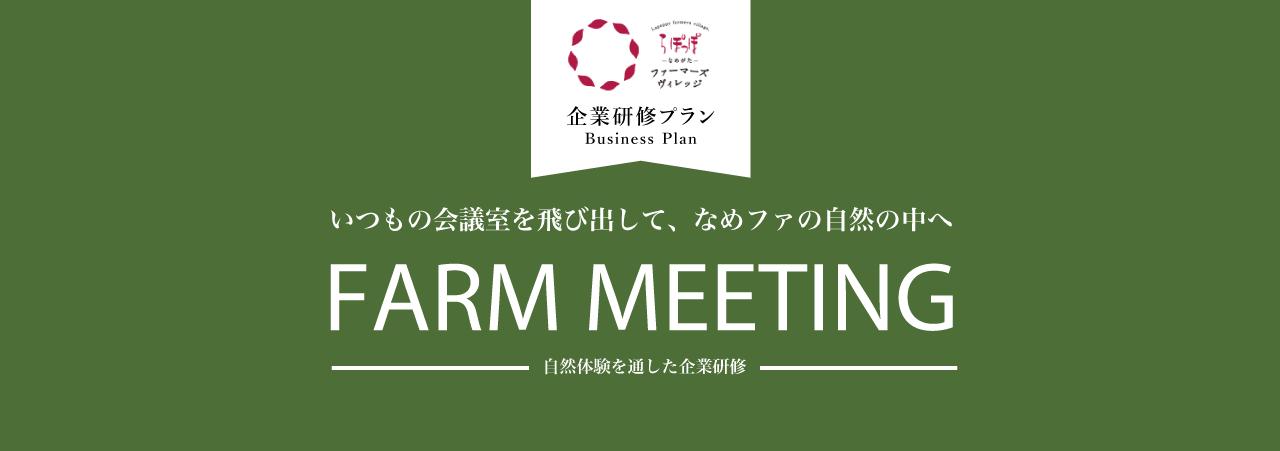 ファームミーティング - 企業研修